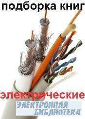 Электрические сети. Подборка  книг