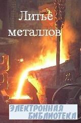 Подборка книг по литью металлов