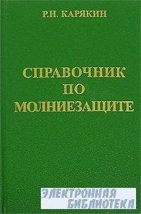 Справочник по молниезащите