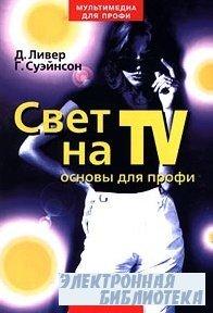 Свет на TV. Основы для профи