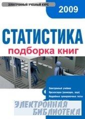 Подборка  книг  по статистике.