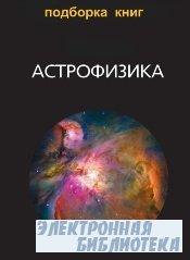 Сборник книг по Астрофизике