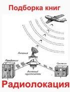 Подборка  книг по радиолокации