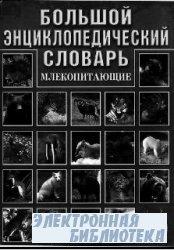 Большой энциклопедический словарь. Млекопитающие