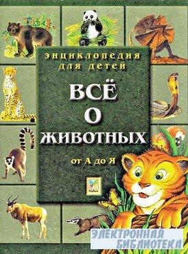 Всё о животных от А до Я