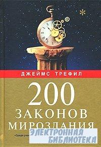 200 законов мироздания