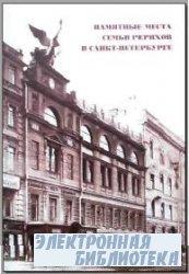 Памятные места семьи Рерихов в Санкт-Петербурге