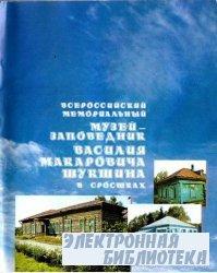 Музей-заповедник В.М. Шукшина в Сростках