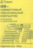 IBM-совместимый персональный компьютер. Устройство и модернизация