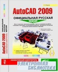 AutoCAD 2009 Официальная русская версия.Эффективный самоучитель