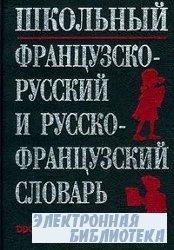 Школьный французско-русский и русско-французский словарь