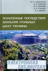 Техногенные последствия закрытия угольных шахт Украины
