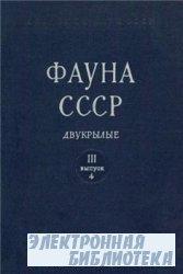 Фауна СССР. Том 100. Насекомые двукрылые. Комары