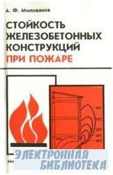 Стойкость железобетонных конструкций при пожаре