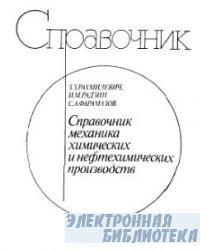 Справочник механика химических и нефтехимических производств.
