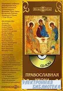 Электронная библиотека. Том 4. Православная икона