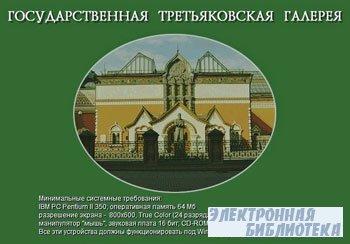 Государственная Третьяковская галерея.Мультимедийная энциклопедия