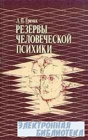 Резервы человеческой психики