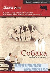 Собака, любовь и семья