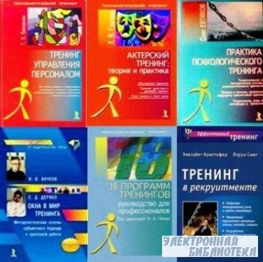 Подборка книг по психологическому тренингу