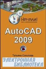 AutoCAD 2009. Начали!