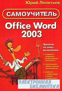 Office Word 2003. Самоучитель