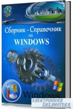 Сборник-Справочник по Windows