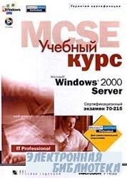 MCSE. Сертификационный экзамен 70-215. Microsoft Windows 2000 Server. Учебн ...