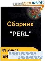 Cборник  книг  PERL