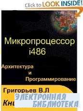 Микропроцессор i486. Книга 2,3,4
