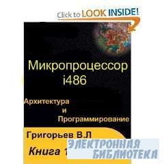 Микропроцессор i486. Книга 1