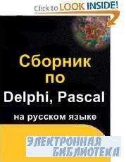 Сборник по Delphi, Pascal