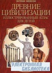 Древние цивилизации. Иллюстрированный атлас для детей