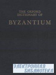 The Oxford Dictionary of Byzantium/Оксфордский словарь Византии