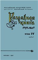 Разрядная книга 1475-1605 гг. Том 4. Часть 1