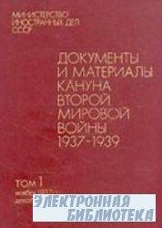 Документы и материалы кануна второй мировой войны 1937-1939