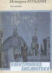 История Италии. В 3-х томах. Том I.