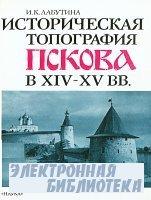 Историческая топография Пскова в XIV-XV вв.