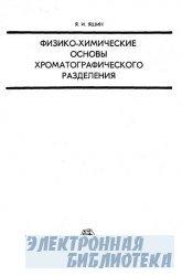 Физико-химические основы хроматографического разделения