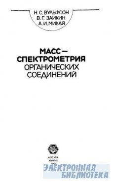 Масс-спектрометрия органических соединений