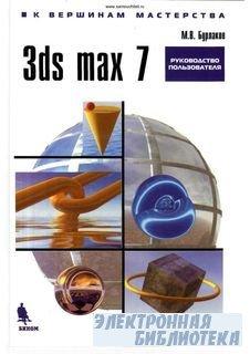 3ds max 7 к вершинам мастерства