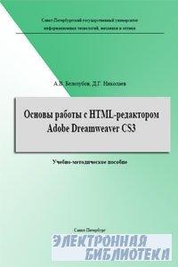 Основы работы с HTML-редактором Adobe Dreamweaver CS3. Учебно-методическое  ...