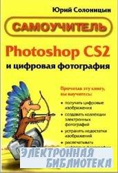 Photoshop CS2 и цифровая фотография. Самоучитель