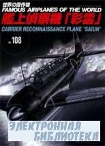 C6N Saiun Carrier Reconnaissance Plane