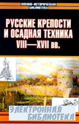 Русские крепости и осадная техника, VIII–XVII вв.