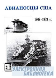 Авианосцы США 1909-1969 гг.