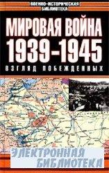 Мировая война. 1939–1945. Взгляд побежденных