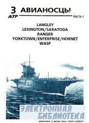 Авианосцы (Langley, Lexington, Saratoga, Ranger, Yorktown, Enterprise, Horn ...
