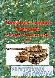 Танковые войска Германии во Второй Мировой войне. Часть 4 ( Армейская серия ...
