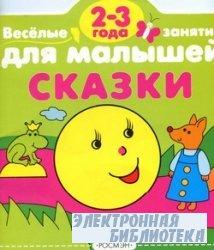 Веселые занятия для малышей. Сказки. 2-3 года
